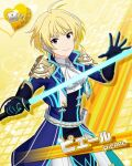 blonde_hair character_name idolmaster idolmaster_side-m jacket pierre_(idolmaster) short_hair smile sword violet_eyes