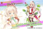 1girl :d bell black_legwear blue_eyes bow braid bread character_name copyright_name costume_request cresson_(flower_knight_girl) dmm eyebrows_visible_through_hair floral_background flower_knight_girl food full_body green_neckwear headwear_request huei_nazuki long_hair looking_at_viewer multiple_views object_namesake official_art open_mouth projected_inset red_bow red_footwear red_ribbon ribbon santa_costume smile spoon standing star_(symbol) very_long_hair white_hair