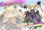 1girl black_dress black_gloves blonde_hair blush character_name copyright_name costume_request dmm dress floral_background flower_knight_girl full_body furisode gloves hair_ornament japanese_clothes kei_kei kimono koonitabirako_(flower_knight_girl) long_hair looking_at_viewer mace multiple_views obi object_namesake official_art projected_inset sandals sash standing star_(symbol) twintails weapon wide_sleeves yellow_eyes