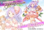 1girl apron baby_bottle bare_legs bottle character_name copyright_name costume_request dmm floral_background flower flower_knight_girl full_body hair_ornament leg_up long_hair looking_at_viewer multiple_views object_namesake official_art pink_ribbon plumeria_(flower_knight_girl) projected_inset purple_hair red_eyes ribbon shouni_(sato3) smile standing star_(symbol) stuffed_animal stuffed_toy teddy_bear