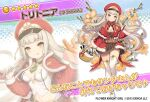 1girl bangs basket belt blunt_bangs brown_eyes brown_hair character_name copyright_name costume_request dmm dress eyebrows_visible_through_hair floral_background flower flower_knight_girl full_body fur_trim green_neckwear hair_ornament headwear_request holding holding_basket kinjo_kuromomo licking_lips long_hair looking_at_viewer multiple_views navel object_namesake official_art orange_flower projected_inset red_dress santa_costume standing star_(symbol) tongue tongue_out tritonia_(flower_knight_girl)