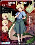1girl absurdres antlers arm_behind_back artist_name baba_(baba_seimaijo) bangs black_footwear blonde_hair blue_shirt breasts character_name character_sheet closed_eyes closed_mouth collarbone commentary_request dated dragon_girl dragon_horns dragon_tail expressions eyebrows_behind_hair eyeshadow flustered full_body green_skirt hair_between_eyes hand_on_own_chest highres horns kicchou_yachie light_blush light_smile looking_at_viewer makeup mary_janes necktie one_eye_closed otter_spirit_(touhou) parted_lips red_eyes red_eyeshadow red_neckwear shirt shoes short_hair skirt small_breasts socks solo standing tail touhou turtle_shell white_legwear