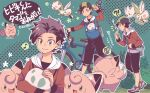 1boy backwards_hat baseball_cap bicycle black_pants capri_pants clefairy closed_mouth commentary_request egg ethan_(pokemon) grey_eyes ground_vehicle hat holding holding_egg jacket long_sleeves male_focus multiple_views musical_note pants pokemon pokemon_(creature) pokemon_(game) pokemon_egg pokemon_hgss red_jacket shirt shoes short_hair smile spoken_musical_note standing togetic translation_request xichii