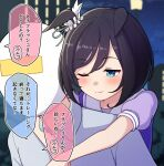 1girl 1other ;) animal_ears bangs black_hair blue_eyes blurry blurry_background blush carrying closed_mouth collared_shirt commentary_request depth_of_field eishin_flash_(umamusume) eyebrows_visible_through_hair grey_shirt hair_between_eyes highres horse_ears just_as_planned lamppost night one_eye_closed outdoors piggyback puffy_short_sleeves puffy_sleeves purple_shirt school_uniform shirt short_sleeves smile t-head_trainer takiki tracen_school_uniform trainer_(umamusume) translation_request umamusume upper_body