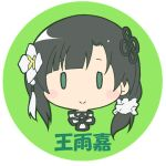 1girl assault_lily black_hair blush chibi commentary_request eyebrows_visible_through_hair flower green_background green_eyes hair_flower hair_ornament masaki_itsuki portrait smile solo translation_request wang_yujia