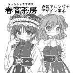 2girls :o alternate_costume bangs belt blush clothing_request commentary_request dot_nose dress eyebrows_visible_through_hair finger_to_face fingernails flower frilled_hat frills greyscale hair_between_eyes hand_up hat hat_flower long_sleeves looking_at_viewer monochrome multiple_girls onozuka_komachi sakurasaka shiki_eiki shrug_(clothing) simple_background standing tassel touhou translation_request twintails upper_body wide_sleeves