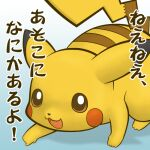 animal_focus blue_background blush_stickers brown_eyes commentary_request gradient gradient_background happy lowres no_humans open_mouth pikachu pointing pokemon pokemon_(creature) simple_background smile solo talking text_focus translation_request tsuji yellow_theme