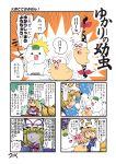 :t breasts chen chen_(cat) cleavage colored_eyelashes comic doujinshi eating elbow_gloves eyelashes fang fox_tail gloves hat highres minato_hitori multiple_tails rice shaded_face tail touhou translated translation_request yakumo_ran yakumo_yukari