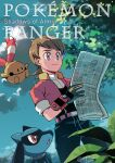 1boy arrow_(symbol) bangs belt belt_buckle blue_eyes brown_hair buckle chingling closed_mouth clouds commentary_request copyright_name cropped_jacket day gloves highres holding holding_map jacket kellyn_(pokemon) male_focus map medium_hair outdoors pants pokemon pokemon_(creature) pokemon_ranger pokemon_ranger_2 riolu shirt sky smile xichii
