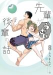 1boy 1girl absurdres ass back back-to-back ball barefoot cover cover_page facial_hair full_body green_hair height_difference highres igarashi_futaba_(shiromanta) looking_at_viewer male_focus male_swimwear manga_cover mature_male muscular muscular_male official_art one_eye_closed petite print_male_swimwear purple_male_swimwear senpai_ga_uzai_kouhai_no_hanashi shiromanta short_hair smile stubble swim_trunks takeda_harumi_(shiromanta) thick_eyebrows third-party_source topless_male translation_request