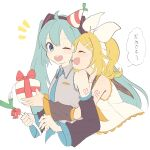 2girls aqua_eyes aqua_hair aqua_neckwear arm_warmers bangs bare_shoulders black_collar black_sleeves blonde_hair bow box closed_eyes collar congratulations cropped_torso detached_sleeves fang food gift gift_box grey_shirt hair_bow hair_ornament hairclip hat hatsune_miku headphones highres holding holding_box holding_food holding_gift holding_spring_onion holding_vegetable hug hug_from_behind kagamine_rin long_hair looking_at_another looking_to_the_side m0ti multiple_girls necktie one_eye_closed open_mouth party_hat red_ribbon ribbon sailor_collar school_uniform shirt short_hair shoulder_tattoo sleeveless sleeveless_shirt smile speech_bubble spring_onion swept_bangs tattoo translated twintails upper_body vegetable very_long_hair vocaloid white_background white_bow white_shirt yellow_neckwear