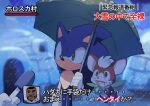 3boys animal_nose aoki_(fumomo) chip_(sonic) eating floating furry furry_male green_eyes holding holding_umbrella igloo insect_wings interview meme microphone multiple_boys polka_dot polka_dot_umbrella shared_umbrella snow_shelter snowing sonic_(series) sonic_the_hedgehog sonic_world_adventure special_feeling_(meme) standing translation_request umbrella wings