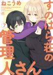 1boy 1girl absurdres artist_name black_hair black_sweater blonde_hair blush breasts closed_mouth coat copyright_name cover cover_page enpera fingernails green_coat green_eyes hands_up height_difference highres huge_breasts long_sleeves looking_at_viewer manga_cover mature_female nail_polish nekoume pink_nails scarf shared_scarf shiina_aki sleeves_past_wrists smile sunohara_ayaka sunoharasou_no_kanrinin-san sweater tall_female
