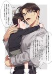 2boys bangs black-framed_eyewear black_pants black_shirt blue_eyes border brown_hair buttons carrying carrying_person child collared_shirt commentary_request dress_shirt edogawa_conan facial_hair father_and_son glasses grey_background grey_shirt grey_shorts height_difference highres k_(gear_labo) kudou_yuusaku long_sleeves looking_at_viewer looking_back male_focus meitantei_conan multiple_boys mustache outside_border pants parted_lips shirt shirt_tucked_in short_hair shorts smile speech_bubble standing translation_request white_border
