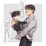 2boys :d ^_^ annoyed bangs belt black-framed_eyewear black_belt black_pants black_shirt blue_eyes blush border brown_hair buttons carrying carrying_person child closed_eyes collared_shirt commentary_request dress_shirt edogawa_conan facial_hair father_and_son fingernails glasses grey_background grey_shirt grey_shorts happy height_difference highres k_(gear_labo) kudou_yuusaku long_sleeves looking_at_another male_focus meitantei_conan multiple_boys mustache notice_lines open_mouth outside_border pants red_footwear shirt shirt_tucked_in shoes short_hair shorts smile sneakers socks speech_bubble standing sweatdrop translation_request white_border white_legwear