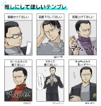 1boy ? bespectacled black_hair black_jacket black_pants closed_eyes closed_mouth commentary_request frown giovanni_(pokemon) glasses grey_jacket grey_shirt hand_on_own_head hands_up highres jacket logo male_focus multiple_views oyu_no_mizuwari pants paper parted_lips pokemon pokemon_(game) pokemon_lgpe pokemon_usum purple_shirt shirt short_hair smile smirk thought_bubble translation_request