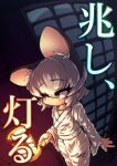 1girl alternate_costume animal_ear_fluff animal_ears bangs blush closed_mouth commentary_request cover cover_page doujin_cover esukevi eyebrows_visible_through_hair eyes_visible_through_hair feet_out_of_frame grey_hair hair_between_eyes highres holding holding_lantern japanese_clothes kimono lantern looking_to_the_side mouse_ears mouse_girl mouse_tail nazrin night red_eyes short_hair shouji sliding_doors solo tail touhou translation_request white_kimono