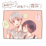 :d bangs blush bow brown_background brown_eyes card collared_shirt commentary_request eyebrows_visible_through_hair grey_hair grey_shirt hand_up holding holding_card kaneki_ken kirishima_touka looking_at_another open_mouth profile shirt short_hair smile speech_bubble striped striped_shirt suspenders tokyo_ghoul tokyo_ghoul:re toukaairab translation_request white_background