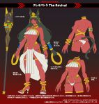 1girl animal_ears black_hair bracelet breasts character_sheet cleopatra_(metal_slug) colored_skin concept_art daichan_mona egyptian egyptian_clothes high_heels jewelry lingerie loincloth long_hair metal_slug metal_slug_attack panties pelvic_curtain red_eyes red_skin staff tail under_boob underwear white_panties