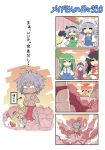 ... 4koma black_hair broken_glasses broom chibi colonel_aki comic cow fundoshi glasses green_hair grey_hair hakurei_reimu happy izayoi_sakuya kochiya_sanae konpaku_youmu long_hair maid_headdress morichika_rinnosuke short_hair silver_hair smile sunset touhou translation_request walking yagokoro_eirin