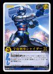 armor card_(medium) energy_sword fmu gun mecha metal_hero oldschool power_armor science_fiction shaider sword trading_card uchuu_keiji_shaider weapon