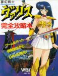80's armor asou_yuuko bikini blue_hair box cape cover famicom game king_rogles mugen_senshi_valis oldschool short_skirt skirt valis
