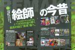 araki_hirohiko dragon_ball dragon_quest_ix fuji_choko jojo's_bizarre_adventure suzuki_sanami toi8 toriyama_akira tutorial