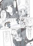 comic fujisaki_nadeshiko hinamori_amu moekibara_fumitake monochrome shugo_chara! translation_request zip