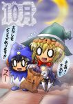 2girls aegis_(persona) android atlus bag chibi costume drooling fangs halloween humanoid_robot jack_frost jack_frost_(cosplay) lantern megami_tensei metis moon o_o persona persona_3 pyro_jack pyro_jack_(cosplay) robot robot_girl segami_daisuke shin_megami_tensei translated