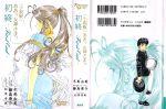 ah_my_goddess belldandy crease fixme fujishima_kousuke morisato_keiichi screening