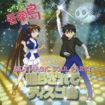 disc_cover nagasarete_airantou parody suzu tonkatsu touhouin_ikuto