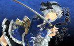 blue konpaku_youmu rokuwata_tomoe sword touhou