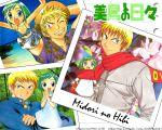 kasugano_midori midori_no_hibi sawamura_seiji tagme