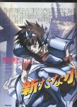fixme male pegasus_tenma saint_seiya saint_seiya:_the_lost_canvas stitchme