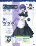 chibi fumio hirose_koume hoshiuta maid profile_page