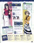 amamiya_tamaki fumio hoshiuta morishita_seiko profile_page