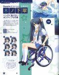 fumio hoshiuta kinoshita_midori profile_page seifuku swimsuits