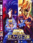 cygnus_hyoga gemini_kanon gemini_saga male phoenix_ikki saint_seiya screening