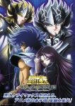 anime armor broken_armor cover dvd_cover eyes_closed hypnos_(saint_seiya) pale_skin pandora_(saint_seiya) phoenix_ikki saint_seiya smirk thanatos_(saint_seiya) twins
