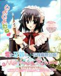 maid marriage_royale miku nishimata_aoi screening