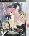 chaos;head seifuku tagme thigh-highs