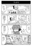 /\/\/\ 4koma :3 animal_ears bat_ears bat_wings blush bow chibi comic hat hat_bow highres minigirl monochrome noai_nioshi omaida_takashi remilia_scarlet touhou track_suit translation_request wings |_|
