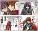 androgynous blush butz_klauser cape cloak comic couple faris_scherwiz final_fantasy final_fantasy_v headband heart hug_from_behind partially_translated purple_hair reverse_trap snow snowman translation_request