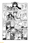 6+girls air_defense_hime bare_shoulders black_hair breasts chikuma_(kantai_collection) comic commentary detached_sleeves fujinami_(kantai_collection) glasses greyscale hair_between_eyes hair_ornament hair_over_one_eye hair_ribbon hairband hairclip halterneck hand_on_own_cheek haruna_(kantai_collection) hayashimo_(kantai_collection) headgear isuzu_(kantai_collection) kantai_collection large_breasts long_hair mizumoto_tadashi monochrome multiple_girls myoukou_(kantai_collection) non-human_admiral_(kantai_collection) nontraditional_miko okinami_(kantai_collection) one_eye_closed remodel_(kantai_collection) ribbon school_uniform serafuku translation_request twintails