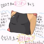 chest jojo_no_kimyou_na_bouken merchandise objectification parody pillow pitarou translated wryyyyyyyyyyyyyyyyyyyy