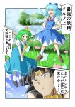 1boy 2girls black_hair blue_hair broly cirno daiyousei dragon_ball dragonball_z fairy_wings green_hair highres ice ice_wings multiple_girls ohoho puffy_sleeves ribbon short_hair side_ponytail touhou translation_request wings