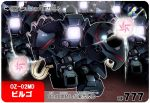 cable chibi furigana glowing gun gundam gundam_wing mecha rounded_corners solo take_tonbo virgo_(mobile_suit) weapon