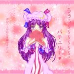 bespectacled blush book cat-silvervine character_name confession crescent crescent_moon glasses hat long_hair patchouli_knowledge pixiv_manga_sample pov purple_eyes purple_hair solo touhou translated translation_request violet_eyes