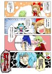 ^_^ anger_vein ascot between_legs bow child cirno closed_eyes closed_umbrella comic crossed_arms cunt_punt dress dress_lift dual_persona emphasis_lines green_hair hair_bow horn_ribbon horns ibuki_suika ice ice_wings kazami_yuuka lightning man_face open_mouth ouch plaid plaid_skirt plaid_vest red_eyes ribbon short_hair skirt skirt_set slit_pupils smile target teardrop tears touhou translation_request umbrella wings yokochou young
