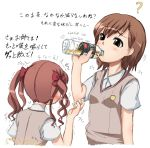 4shi bottle brown_eyes brown_hair commentary drinking long_hair misaka_mikoto pee_drink school_uniform shirai_kuroko short_hair sweater_vest to_aru_kagaku_no_railgun to_aru_majutsu_no_index translated translation_request twintails